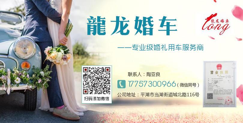 龙龙婚车正式入驻平湖在线婚嫁频道,欢迎各位新人咨询