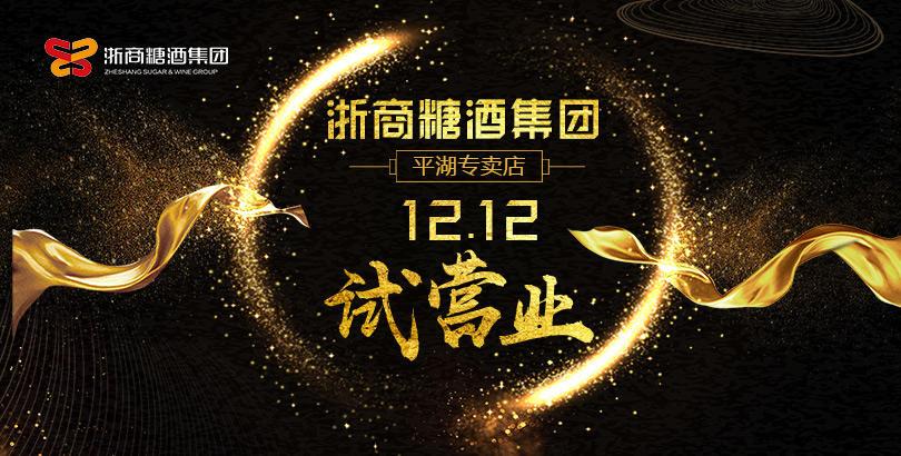 浙商糖酒集团.平湖专卖店于12月12日正式开始试营业!