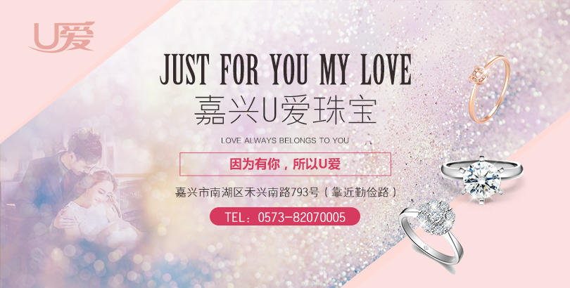 【U爱珠宝】因为有你,所以有爱!定制只为你而存在的珠宝