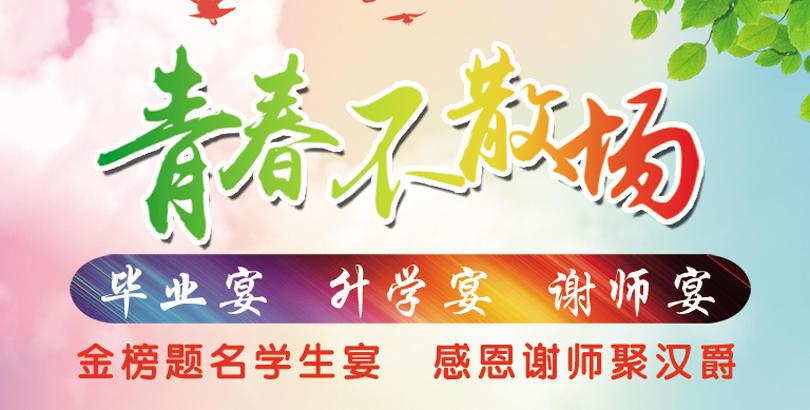 【白金汉爵】青春不散场——金榜题名学生宴,感恩谢师聚汉爵,优惠大放送