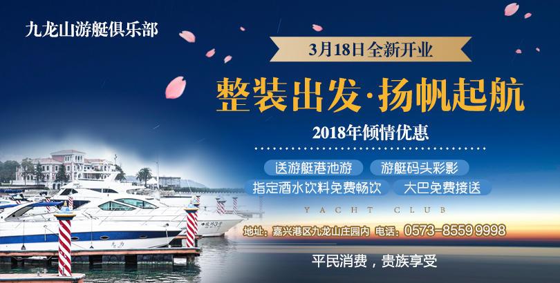 【九龙山游艇俱乐部】3月18日全新开业,平民消费贵族享受,更有免费游船可以玩