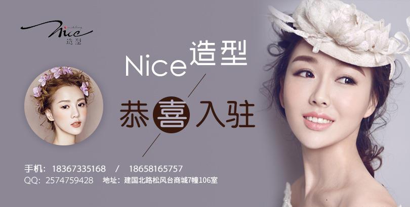 【商家入驻】恭喜Nice 造型成功入驻平湖在线婚嫁频道!