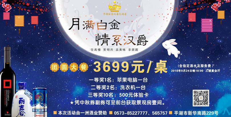 【月满白金 情系汉爵】团圆大餐3699元/桌 幸运抽奖可获得苹果电脑1台