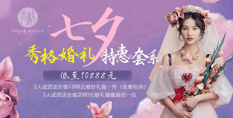 秀格婚庆七夕特惠,婚礼场布低至10888元!