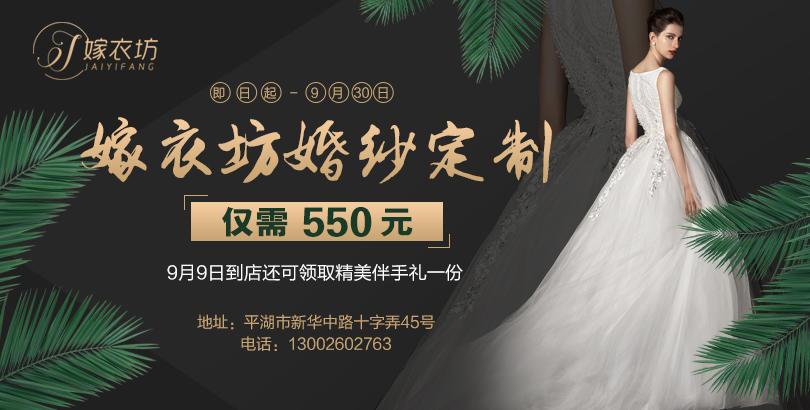 嫁衣坊婚纱定制只需550元,总有一款婚纱是你的命中注定