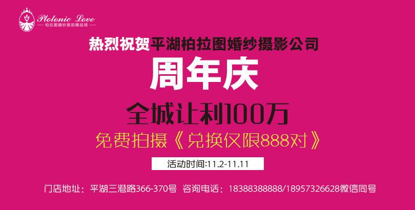 """柏拉图婚纱旅拍""""助燃""""双十一,周年庆全城让利100万,免费拍照!!"""