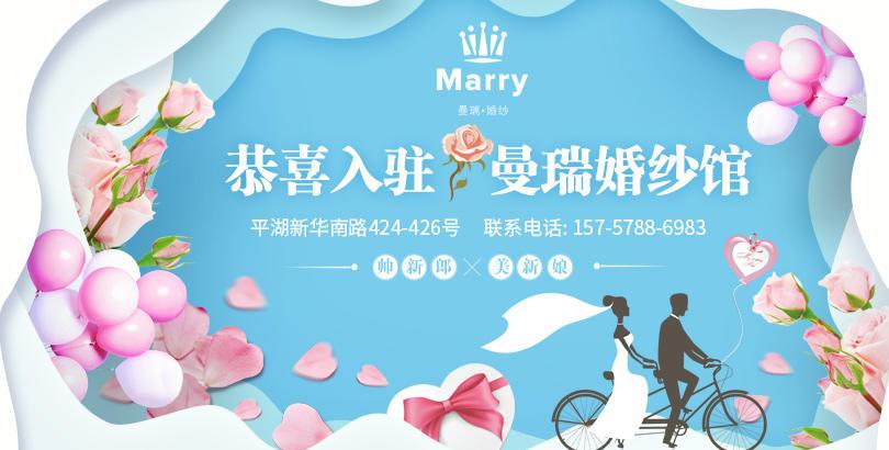 【商家入驻】恭喜平湖曼瑞婚纱馆成功入驻平湖在线婚嫁频道!