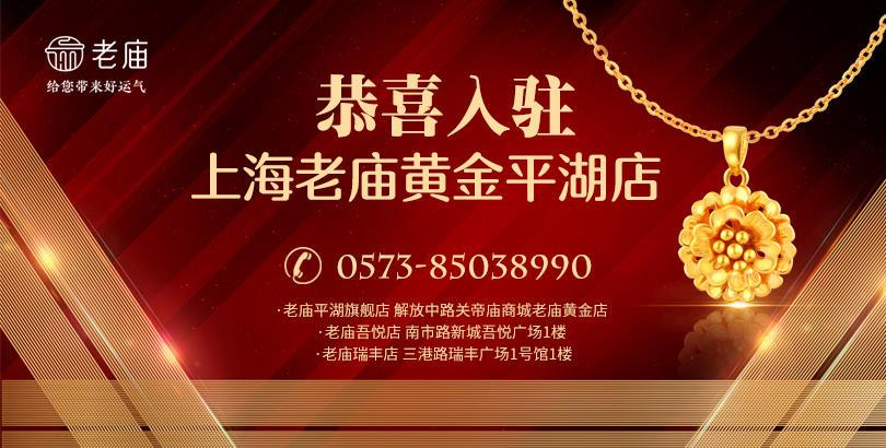 【商家入驻】恭喜上海老庙黄金 平湖店 成功入驻平湖在线婚嫁频道!