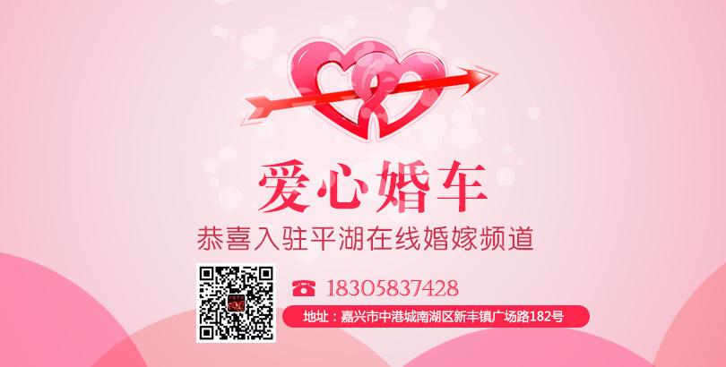【商家入驻】恭喜爱心婚车成功入驻平湖在线婚嫁频道!