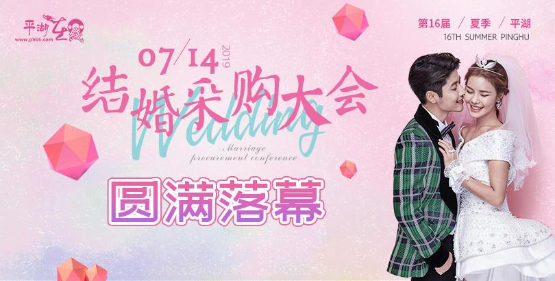 【回顾】第16届平湖在线夏季婚博会圆满落幕,爱与优惠不会停歇!