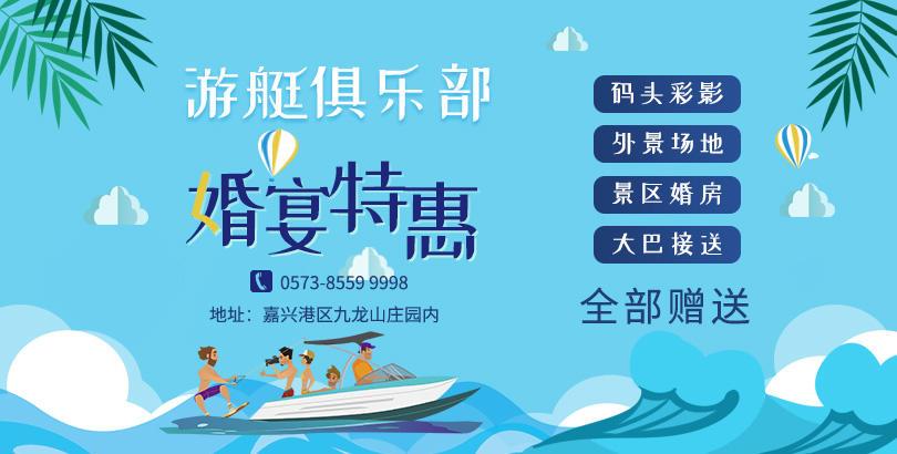 九龙山游艇俱乐部 | 游艇项目大降价,9.9元就可出游!更有机会免费体验!