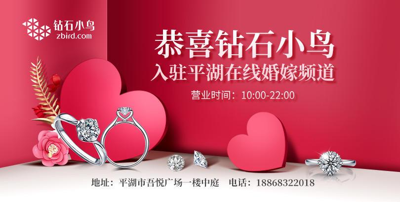 【商家入驻】恭喜钻石小鸟成功入驻平湖在线婚嫁频道!