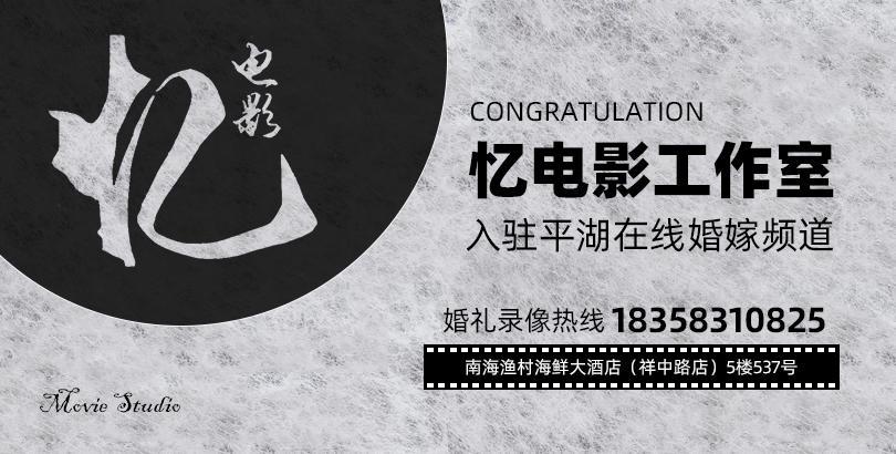 【商家入驻】恭喜忆电影工作室成功入驻平湖在线婚嫁频道!