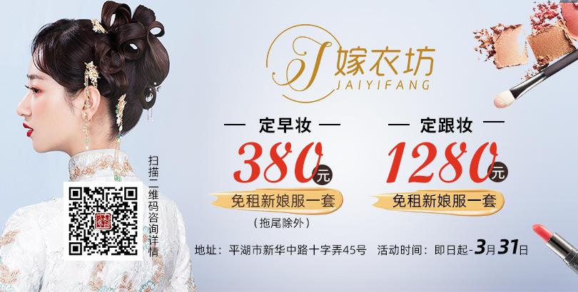定跟妆送婚纱,380元就能轻松拿下化妆师和中意的婚纱!