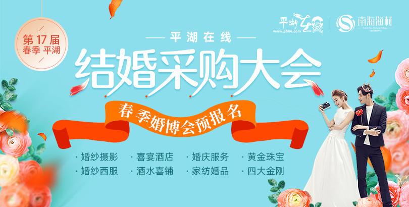 【免费报名】平湖在线第17届结婚采购大会暨2020平湖春季婚博会火热报名中!