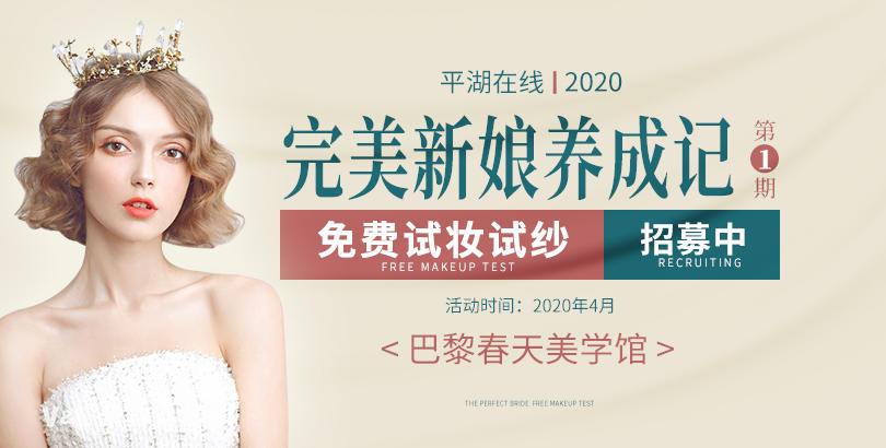 完美新娘2020年第1期 | 巴黎春天婚纱美学馆免费试妆试纱~为你免费拍摄婚纱写真一组!