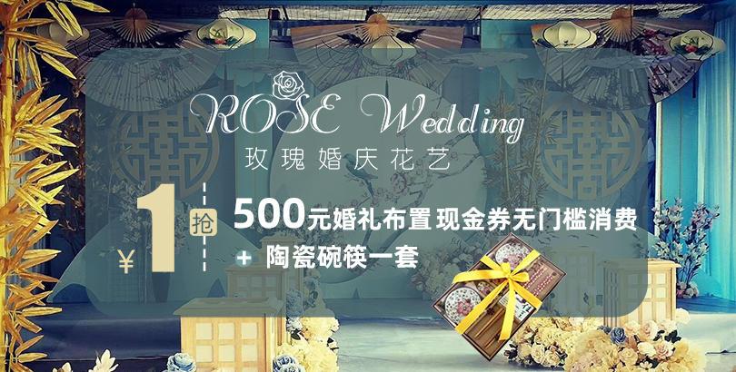 【玫瑰婚庆花艺】婚礼布置最低仅需5300元!到店咨询就送陶瓷碗筷一组