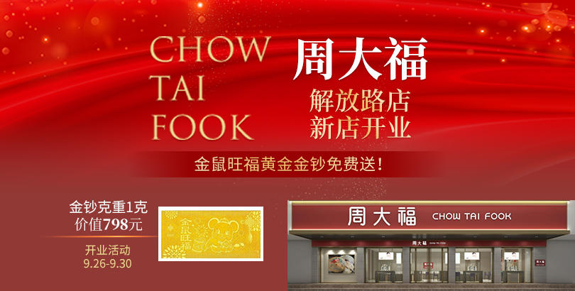 【周大福】新店盛大开业,免费送足金鼠年金钞
