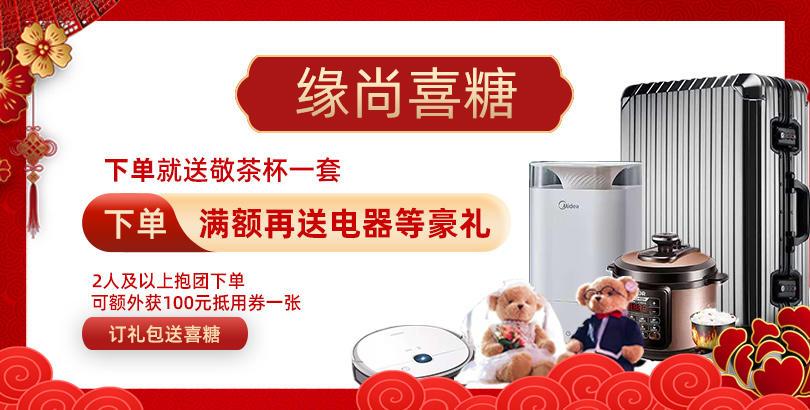 【新娘抱抱团—缘尚喜糖】订单满额送家电等豪礼,下单就送敬茶杯一套!