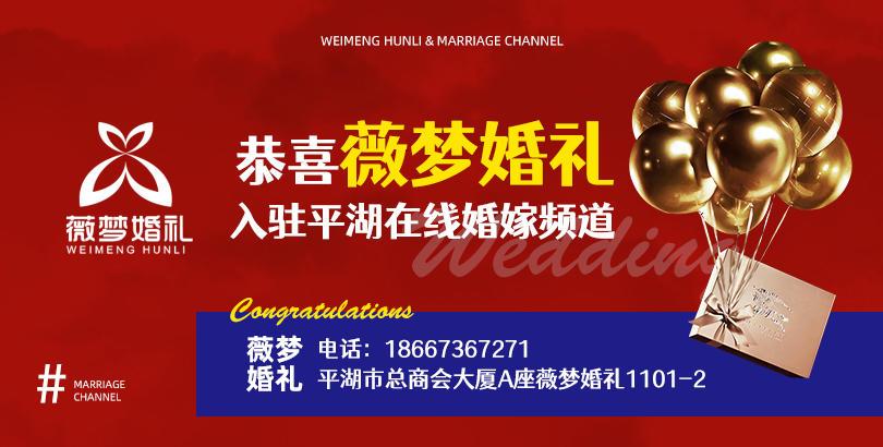 【新店入驻】恭喜薇梦婚礼入驻平湖在线婚嫁频道
