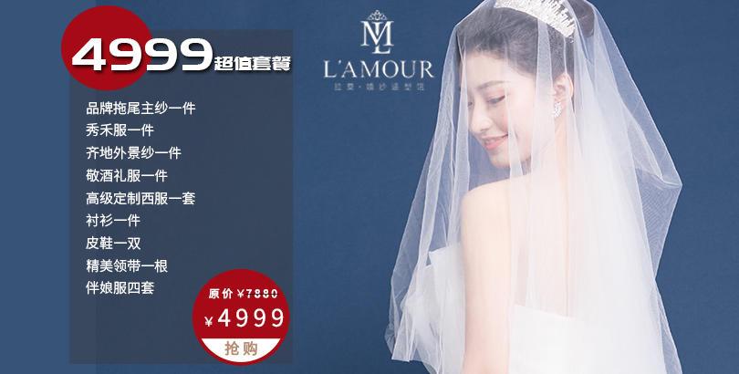 『拉莫婚纱造型馆』超值套餐:4999元婚纱、西服、伴娘服通通搞定!