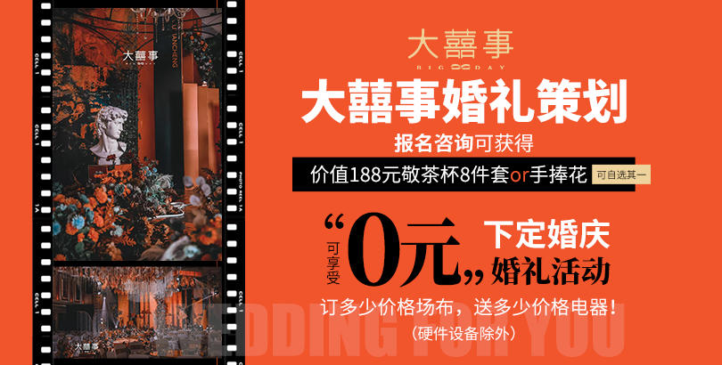 """大囍事""""0元""""办婚礼!报名就送敬茶杯8件套或手捧花!家电送送送!"""