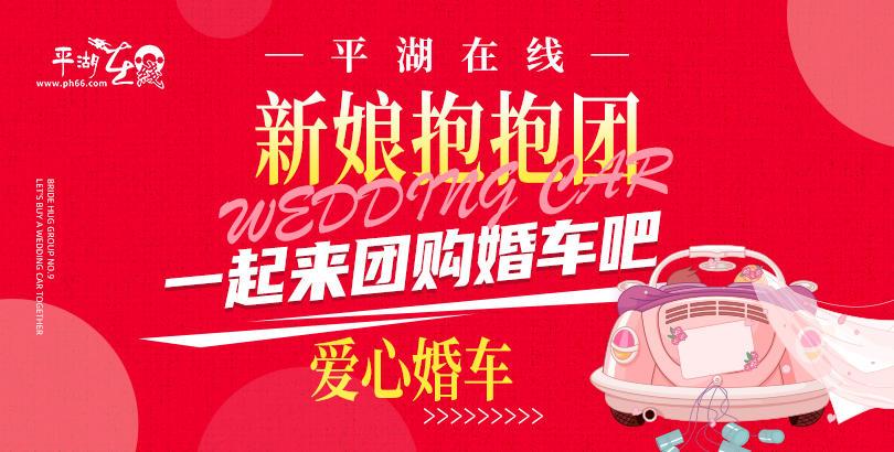 【平湖在线•新娘抱抱团】一起团购婚车!婚车套系2380元起!