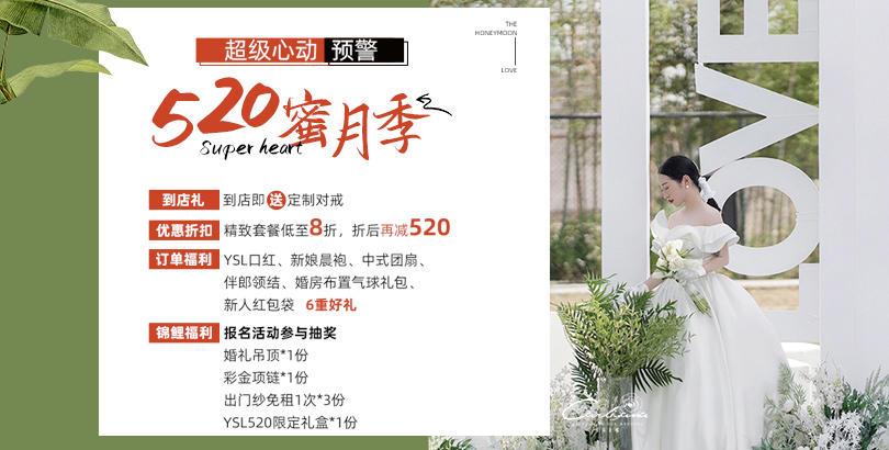 卡莉亚娜•520蜜月季!免费婚礼吊顶、彩金项链、YSL限定礼盒等大奖待你领取!