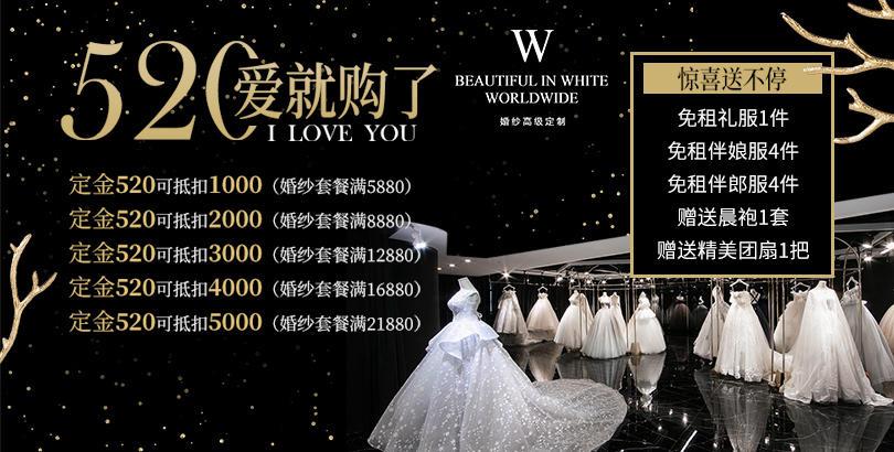 W婚纱礼服定制:晨袍、团扇等超多好礼等你拿!