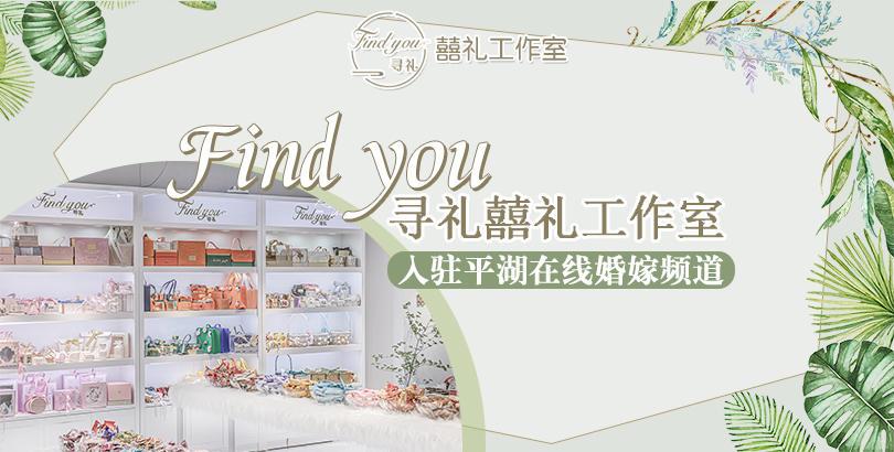 【新店入驻】恭喜Find you.寻礼囍礼工作室入驻平湖在线婚嫁频道