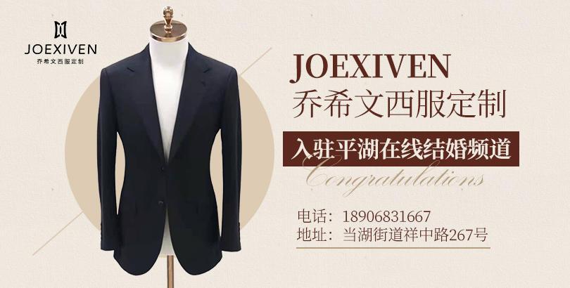 【热烈欢迎】 JOEXIVEN(乔希文)西服定制 入驻平湖在线婚嫁频道啦!