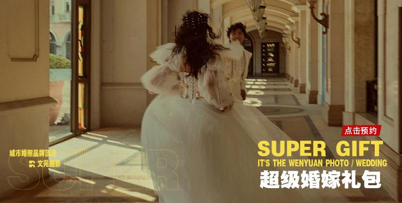 经典文苑•超级婚嫁礼包